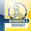 Велоклуб КОНТАКТ Екатеринбург
