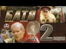 Десантный батя 2 серия из 8 Военный фильм.