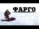 Фарго 1995 «Fargo» - Трейлер Trailer