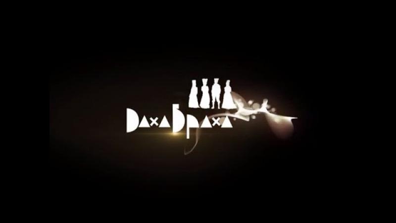 Концерт гурту ДахаБраха у Львові DakhaBrakha live from Lviv