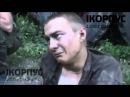 Военнопленные Укропы в Шахтерске 31 07 2014 Панасюк Андрей Николаевич