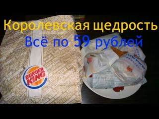 Burger King - всё по 59 рублей