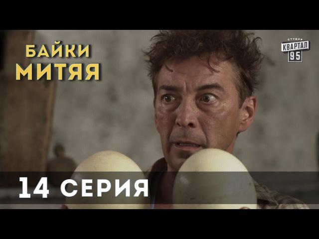 Сериал Байки Митяя, 14-я серия.