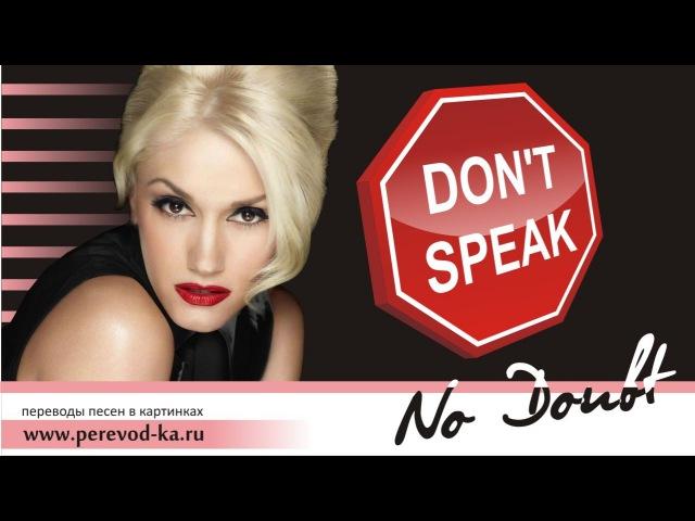 No Doubt Don`t speak с переводом Lyrics