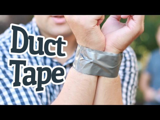 How to Разорвать Duct Tape
