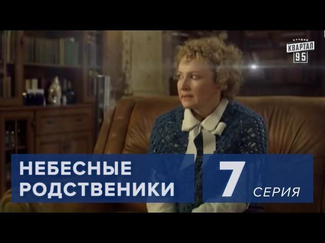 Сериал Небесные родственники 7 серия 2011