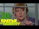 Братья по обмену - 20 серия 10 серия 2 сезон русская комедия