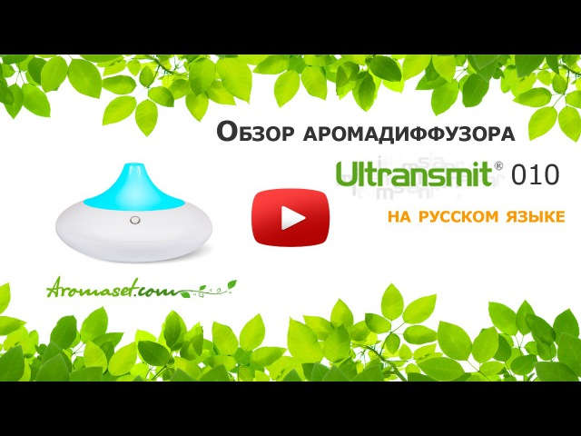 Ультразвуковой аромадиффузор AIC Ultransmit 010