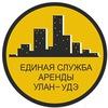 Аренда жилья в Улан-Удэ
