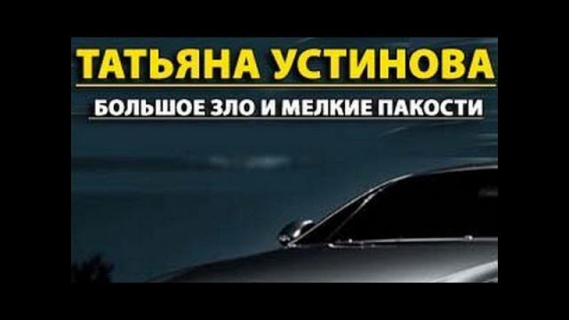 Татьяна Устинова Большое зло и мелкие пакости 3