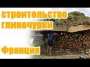 Строительство дома глиночурки | Cordwood construction