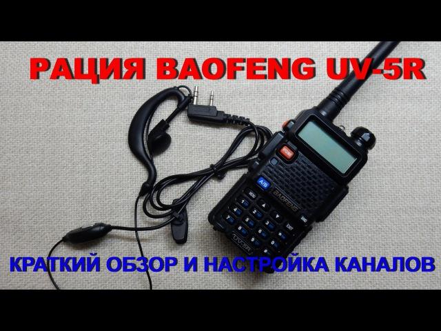 Рация Baofeng UV 5R. Настройка каналов и краткая инструкция