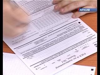 Первоуральские школьники приступили к сдаче Единого государственного экзамена.