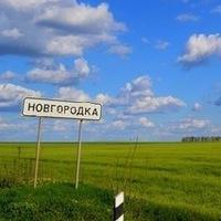 ЮрійНовгородка