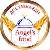 Angel's food ТЕМИРТАУ