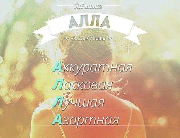 картинки про аллу с именами увеличение