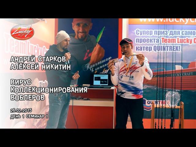 Вирус коллекционирования воблеров. А.Старков, А.Никитин. Семинар 1-1.