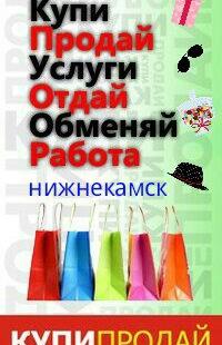 Купи,продай,отдай,обменяй! | ВКонтакте | 310x200