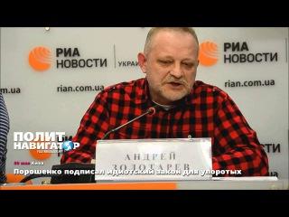 Порошенко подписал идиотский закон для упоротых