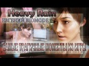 Heavy Rain Biomode56 Время плакать