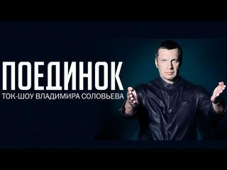 Поединок. Проханов VS Архангельский (HD) от