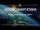 Семинар Петрова В. А. Космоэнергетика 2001 г часть 1