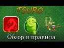 Настольная игра Tsuro Android