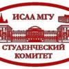 Студком ИСАА МГУ