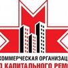 """НУО """"Фонд капитального ремонта в УР"""""""