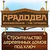 Строительство деревянных домов   Градодел
