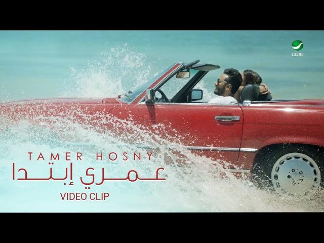 Tamer Hosny ... Omry Ebtada - Video Clip | تامر حسني ... عمري إبتدا - فيديو كليب