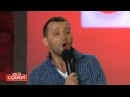 Камеди Клаб в Юрмале 1 сезон 2 выпуск Comedy club