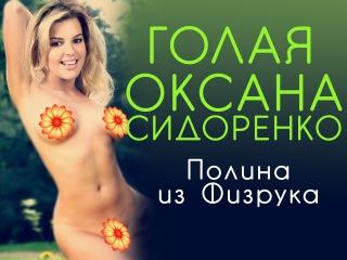 Голая Оксана Сидоренко (Полина Из Физрука)
