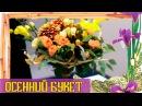Мастер класс Осенний букет на деревянном каркасе своими руками Букет из роз, эустомы, хризантем