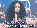 Shalva Berti Di Varim