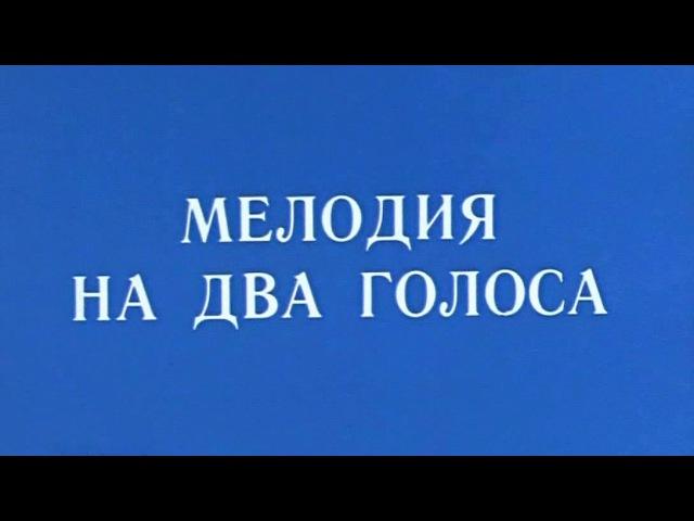 Мелодия на два голоса 1980 г 1 2 серии