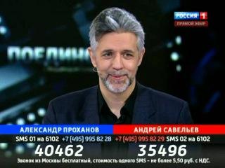 Поединок: Проханов VS Савельев