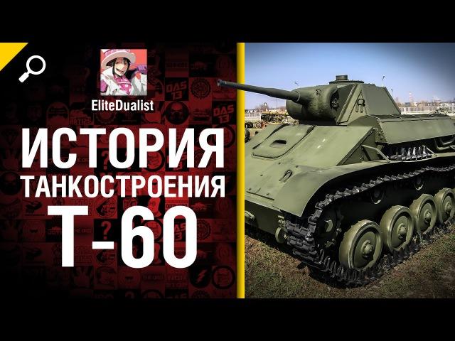 Самый ненужный ЛТ Т 60 История танкостроения от EliteDualist Tv World of Tanks