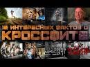 КРОССФИТ (CrossFit) 10 ИНТЕРЕСНЫХ ФАКТОВ rhjccabn (crossfit) 10 bynthtcys[ afrnjd