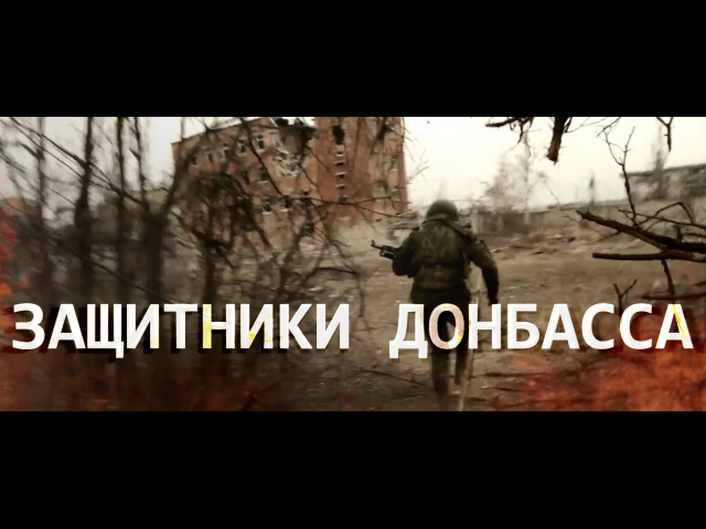 Защитники Донбасса Моя ладонь превратилась в кулак 18 War in Ukraine
