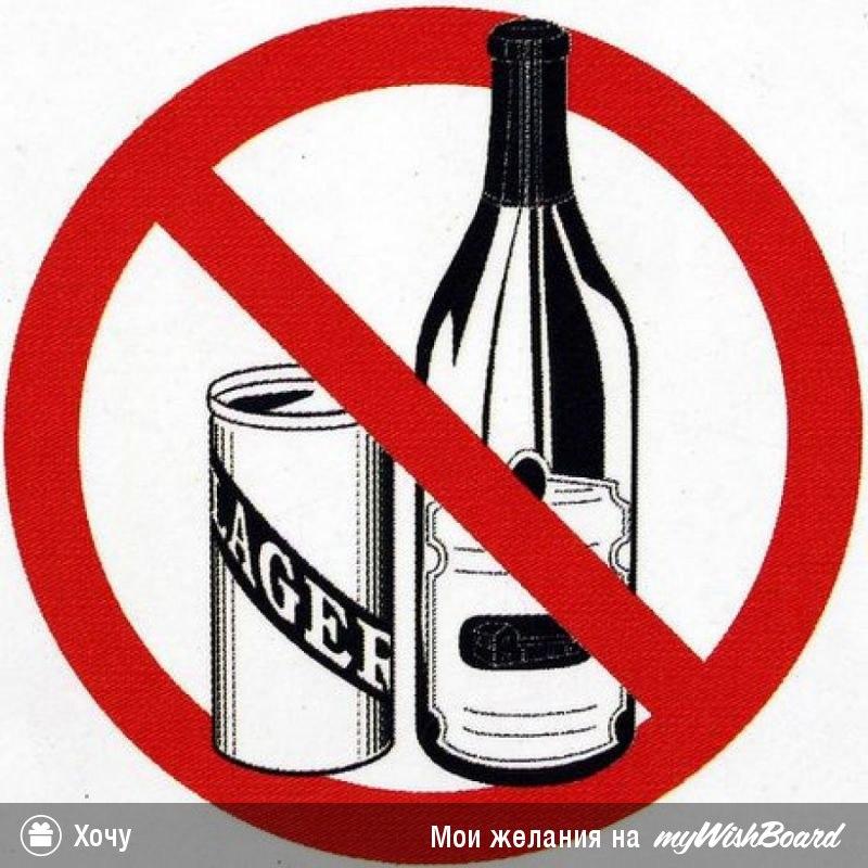 Картинки не пей алкоголь пожалуйста