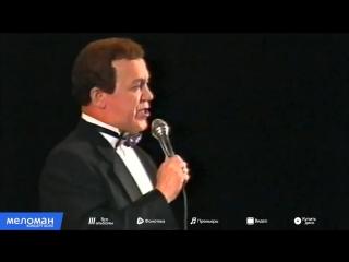 Михаил Танич - Золотой диск - концерт в Театре Эстрады 1993г