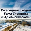 Сходка клуба Terra Incognita в Архангельске