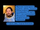 архим. Тихон (Шевкунов) о ереси свящ. Георгия Кочеткова