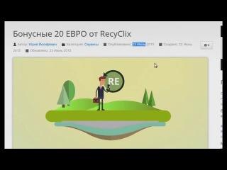 Recyclix - вывод бонусных 20 Евро без вложений в Украине 1