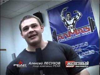 Алексей Лесуков готов дать бой Америке!