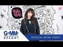ชักดิ้นชักงอ - พลอยชมพู (Jannina W)【OFFICIAL MV 】