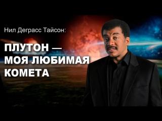 Нил Деграсс Тайсон: Плутон  моя любимая комета