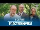 Родственнички Родичі сериал от создателей Сватов 1 серия в HD 8 серий 2016