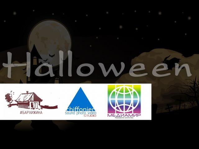 Chiffonier БАРХИЖИНА Halloween